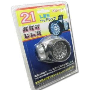 LEDライト(ヘッドライト)!21LEDヘッドランプ|houshin