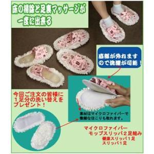 掃除用具(モップ)!モップスリッパ、健康モップスリッパ(2足セット)|houshin