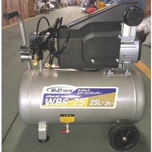 オイルレスコンプレッサー25L WBS−25|housingplaza
