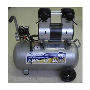 静音オイルレス コンプレッサー38L EWS-38