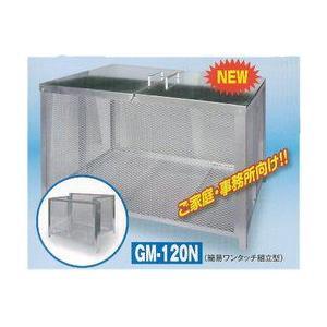 簡易型ゴミステーションGM−120N|housingplaza