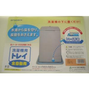 ミツギロン 洗濯機トレイ 全自動用|housingplaza|02