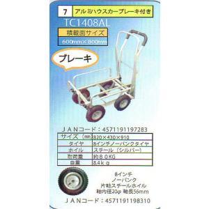 シンセイ 伸縮アルミハウスカー (ノーパンクタイヤ ブレーキ付)TC1408AL|housingplaza|02