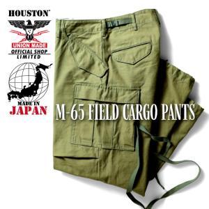 【クーポン対象外】HOUSTON / ヒューストン 20UN001 M-65 FIELD CARGO PANTS / M-65フィールドカーゴパンツ-全2色-|houston-1972