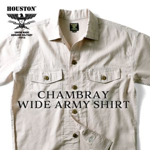 HOUSTON / ヒューストン  40851 CHAMBRAY WIDE ARMY SHIRT / シャンブレーワイドアーミーシャツ -全3色- houston-1972