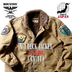 HOUSTON / ヒューストン 51046 N-1 DECK JACKET OVER DYE (CV-41)/ カスタムN-1デッキジャケット オーバーダイ -全2色-|houston-1972