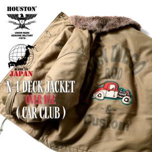 HOUSTON / ヒューストン 51048 N-1 DECK JACKET OVER DYE (CAR CLUB)/ カスタムN-1デッキジャケット オーバーダイ -全2色-|houston-1972