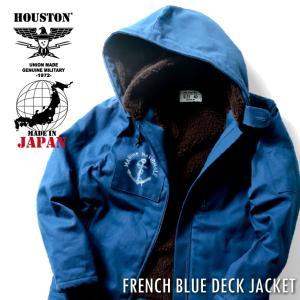 HOUSTON / ヒューストン 51074  FRENCH BLUE DECK JACKET/ フレンチブルーデッキジャケット -全3色-|houston-1972