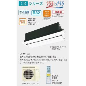 【S28RCRV】 ダイキン うるるとさらら ハウジングエアコン/天井埋込カセット 10畳用 CRシリーズ|houtas-shop