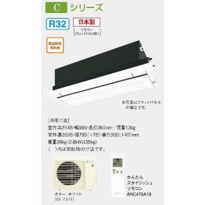 【S36RCV】 ダイキン ハウジングエアコン/天井埋込カセット 12畳用 Cシリーズ|houtas-shop