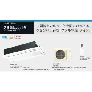 【S40RGV】 ダイキン ハウジングエアコン/天井埋込カセット/ダブルフロー 14畳用|houtas-shop
