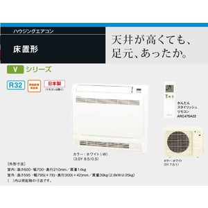【S40RVV-W(T)】 ダイキン ハウジングエアコン/床置 14畳用 Vシリーズ|houtas-shop