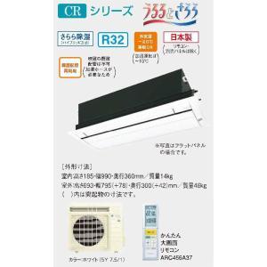 【S56RCRV】 ダイキン うるるとさらら ハウジングエアコン/天井埋込カセット 18畳用 CRシリーズ|houtas-shop