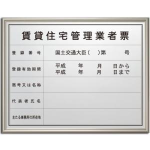 ※賃貸住宅管理業者登録後、法律で事務所に掲げる事が決められている看板です。皆さん、事務所に掲げて頂く...