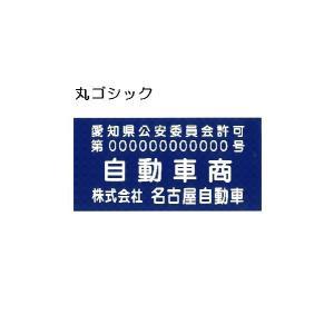 サイズ:H:80×W:160×t:2.0mm 材質 :PVC(塩ビ) 色  :紺色 文字 :白文字 ...