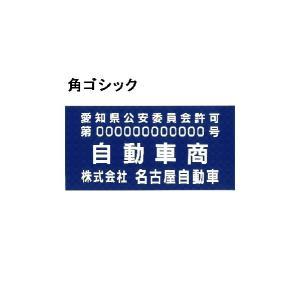 古物商許可プレート|houteikanbancom|02
