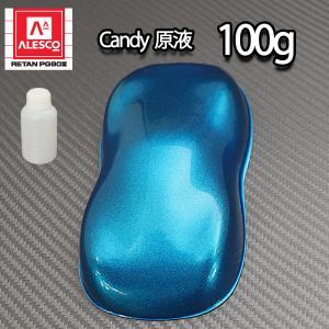 【2kg調色対応】濃縮 キャンディーカラー 原液 オリエンタルブルー 100g/自動車用ウレタン塗料|houtoku