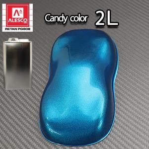 PG80 キャンディーカラー ブルー 2L /ウレタン 塗料 2液 キャンディブルー|houtoku