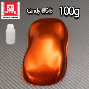 【2kg調色対応】濃縮 キャンディーカラー 原液 オレンジ 100g/自動車用ウレタン塗料|houtoku