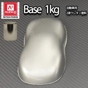 関西ペイントPG80 #101 シルバーメタリック(細目) 1kg 自動車用ウレタン塗料 2液 カンペ ウレタン 塗料 銀|houtoku