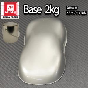 関西ペイントPG80 #101 シルバーメタリック(細目) 2kg 自動車用ウレタン塗料 2液 カンペ ウレタン 塗料 銀|houtoku