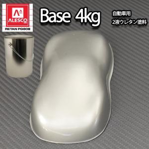 関西ペイントPG80 #101 シルバーメタリック(細目) 4kg 自動車用ウレタン塗料 2液 カンペ ウレタン 塗料 シルバー|houtoku