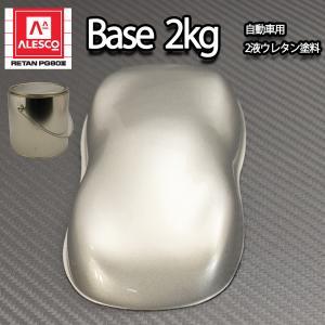 関西ペイントPG80#109 シルバーメタリック(粗目) 2kg 自動車用ウレタン塗料 2液 カンペ ウレタン 塗料 銀|houtoku