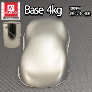関西ペイントPG80#109 シルバーメタリック(粗目) 4kg 自動車用ウレタン塗料 2液 カンペ ウレタン 塗料 銀|houtoku