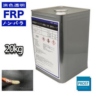 送料無料!透明タイプ FRP不飽和ポリエステル樹脂20kg 一般積層用 ノンパラフィン FRP樹脂 補修 houtoku