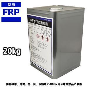 送料無料!FRP 透明 注型用樹脂 20kg /標本 封入 アクセサリー製作 レジン