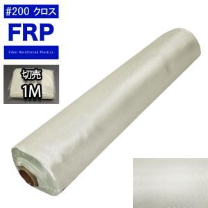 FRPガラスクロス#200 1mパック FRP樹脂 補修|houtoku