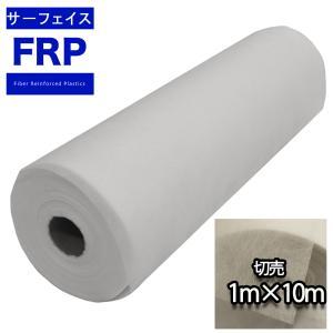 FRPサーフェイスマット #30 10m FRP樹脂/ 修|houtoku