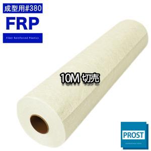 FRP成型用ガラスマット#380 10m FRP樹脂 補修|houtoku