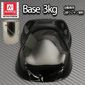 関西ペイントPG80 #400 ブラック 黒 3kg 自動車用ウレタン塗料 2液 カンペ ウレタン 塗料 houtoku