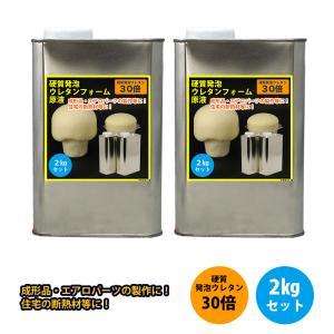 硬質発泡ウレタンフォーム原液 30倍 2kgセット|houtoku