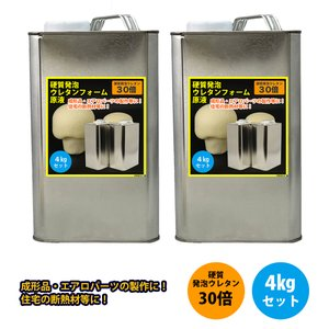 硬質発泡ウレタンフォーム原液 30倍 4kgセット|houtoku