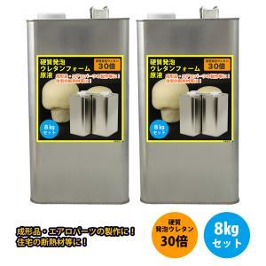 硬質発泡ウレタンフォーム原液 30倍 8kgセット|houtoku