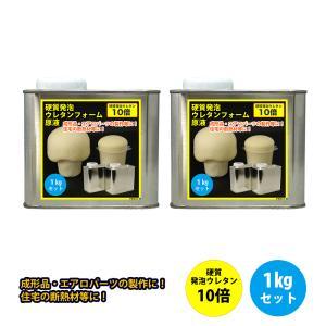 硬質発泡ウレタンフォーム原液 10倍 1kgセット|houtoku