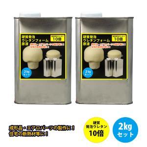 硬質発泡ウレタンフォーム原液 10倍 2kgセット|houtoku