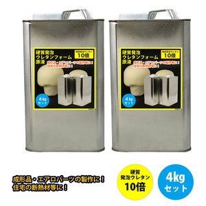 硬質発泡ウレタンフォーム原液 10倍 4kgセット|houtoku