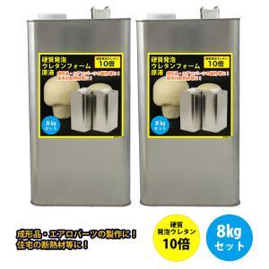 硬質発泡ウレタンフォーム原液 10倍 8kgセット|houtoku