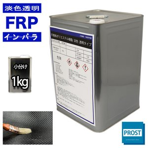 透明タイプ FRP不飽和ポリエステル樹脂1kg 一般積層用 インパラフィン FRP樹脂 補修 houtoku