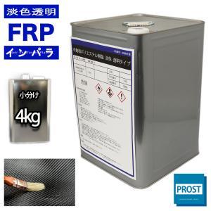 透明タイプ FRP不飽和ポリエステル樹脂4kg 一般積層用 インパラフィン FRP樹脂 補修  houtoku