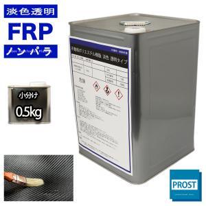 透明タイプ FRP不飽和ポリエステル樹脂0.5kg 一般積層用 ノンパラフィン FRP樹脂 補修 houtoku