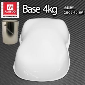 関西ペイントPG80 #531 ホワイト 白 4kg 自動車用ウレタン塗料 2液 カンペ ウレタン 塗料