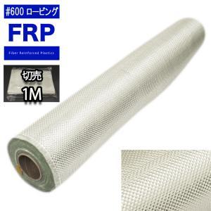 FRPロービングクロス#600 1m FRP樹脂 補修|houtoku