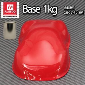 関西ペイントPG80 #641 レッド 赤 1kg 自動車用ウレタン塗料 2液 カンペ ウレタン 塗料 houtoku