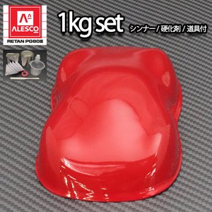 関西ペイントPG80 #641 レッド 赤 1kgセット(シンナー/硬化剤/道具付) 自動車用ウレタン塗料 2液 カンペ ウレタン 塗料 houtoku