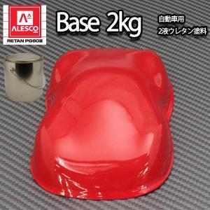 関西ペイントPG80 #641 レッド 赤 2kg 自動車用ウレタン塗料 2液 カンペ ウレタン 塗料 houtoku