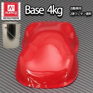 送料無料!関西ペイントPG80 #641 レッド 赤 4kg 自動車用ウレタン塗料 2液 カンペ ウレタン 塗料 houtoku